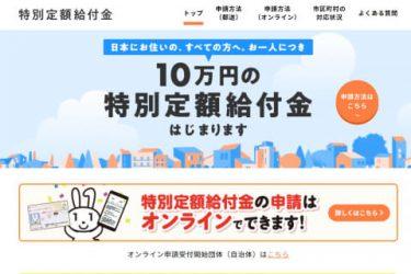 10万円特別定額給付金申請の注意点と解決方法