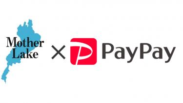 滋賀県限定!PayPayをマイナポイントに登録すると更に5%お得に!