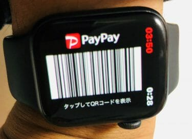Apple WatchでPayPayが使用可能に!