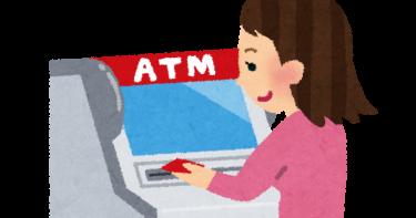PayPayマネー残高をATMで24時間無料で出金する方法