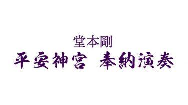 堂本剛 平安神宮奉納演奏 今年も実施、例年以上の大迫力!!