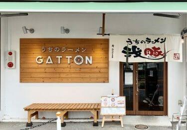 うちのラーメン 我豚GATTON