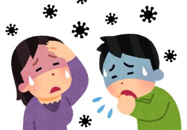 インフルエンザの休業を補償してもらう方法