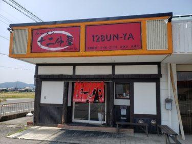 十二分屋 長浜店