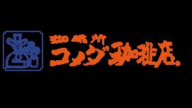 コメダ珈琲店、PayPay・LINE Pay ・払い・メルペイ・ゆうちょPay・K PLUS対応