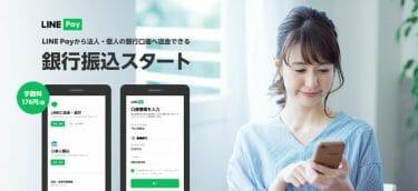 LINE Pay、銀行振込サービス開始。口座番号を知らなくても振込可能