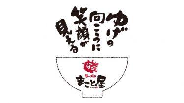 まこと屋 東近江八日市店