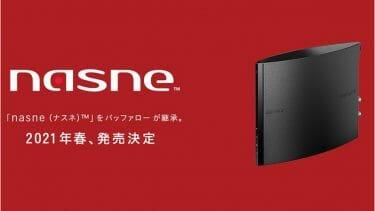 ソニー「nasne(ナスネ)」が販売復活!2021年春発売決定!