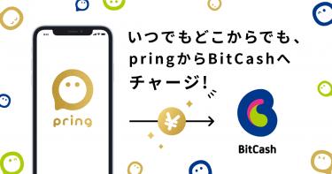 pringが電子マネーへのチャージに対応開始