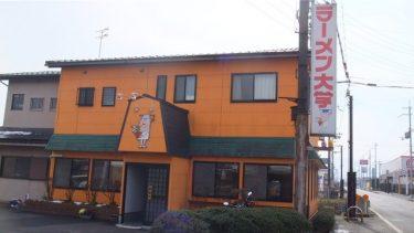 ラーメン大学 安曇川店