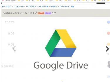 危険!Google共有ドライブの購入