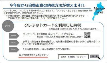 滋賀県の自動車税がクレジットカード払いに対応