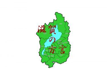 滋賀弁・近江弁辞典