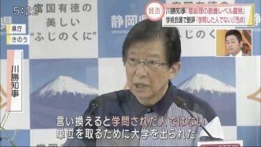 川勝静岡県知事発言菅首相や多くの国民を侮辱!!リニア反対に共通