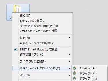 Google Drive File Streamの特定フォルダを仮想ドライブ化する方法