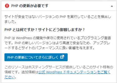 WordPressダッシュボードに『PHPの更新が必要です』と表示された時の対処方法